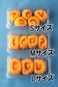 あんぽ柿百目サイズ 2